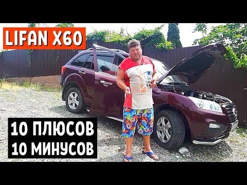Автообзор Lifan Х60 - 6 лет эксплуатации в Омске и Сочи   Отзыв 3 часть   АвтоХозяин