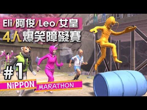 4 #1 Nippon Marathon Eli//Leo/