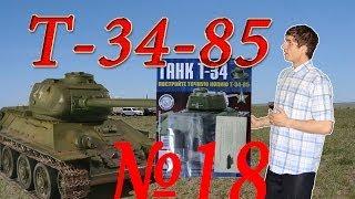 Танк Т-34-85. Сборка модели. Обзор журнала №18. Огневая мощь Т-34-76.