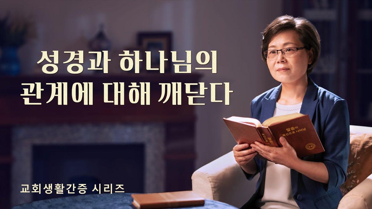 교회생활간증 동영상 <성경과 하나님의 관계에 대해 깨닫다>