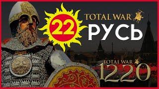 Киевская Русь Total War прохождение мода PG 1220 для Attila - #22