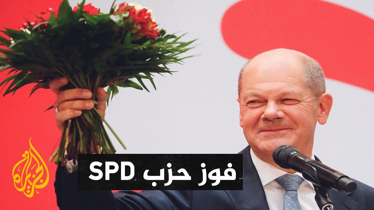 ألمانيا.. الحزب الاشتراكي الديمقراطي يفوز في الانتخابات البرلمانية  - نشر قبل 8 ساعة
