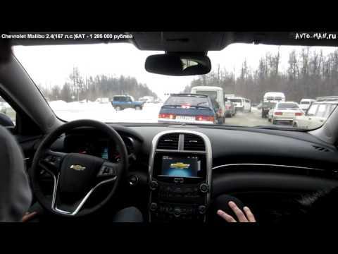 Chevrolet Malibu 2016! Отзывы, цена, тест драйв и характеристики