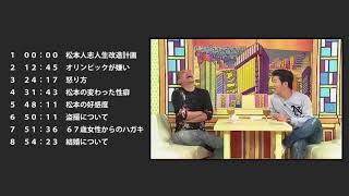【作業用BGM・CMカット】松紳まとめ1