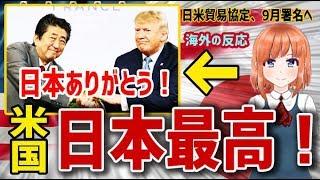 【今日の動画 】 【海外の反応】日米貿易協定、9月署名へ!米「日本最高...