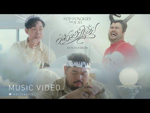 คอร์ดเพลง มนุษย์เอ๋ย ป๊อบ ปองกูล feat. AUTTA (อัตตา)