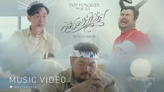 มนุษย์เอ๋ย (Human Error) - POP Pongkool feat. AUTTA [Official MV]