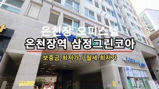 부산대 오피스텔_온천장역 삼정그린코아 임대 _오피스텔임…
