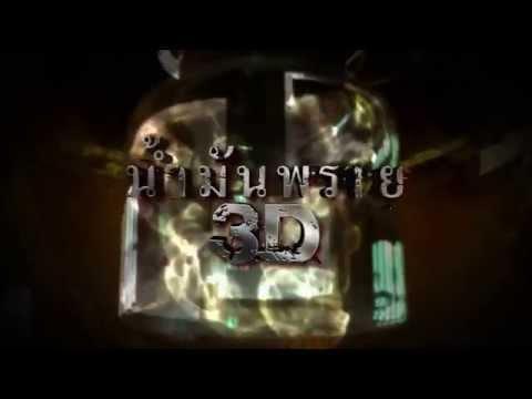 ตัวอย่างหนัง น้ำมันพราย 3D ( 2014 ) 18+