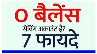 जीरो बैलेंस अकाउंट के ये हैं 7 फायदे, आप खोल सकते हैं खाता benefits of zero balance accounts Hindi