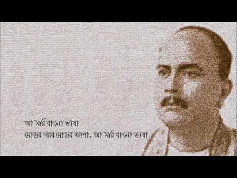 Bangla Bhasha [moder garab moder asha] a Atulprasadi performed by Smt. Sanjukta Bhaduri
