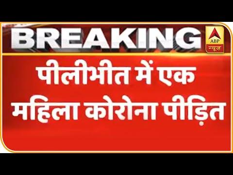 यूपी के Pilibhit में कोरोना संक्रमित पाई गई एक महिला, उमरा करके भारत आयी थीं | ABP News Hindi