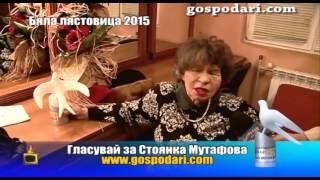 Номинации за Бяла лястовица 2015: Стоянка Мутафова
