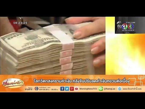 เรื่องเล่าเช้านี้ โลกวิตกสงครามค่าเงิน หลังจีนปรับลดค่าเงินหยวนต่อเนื่อง (14 ส.ค.58)