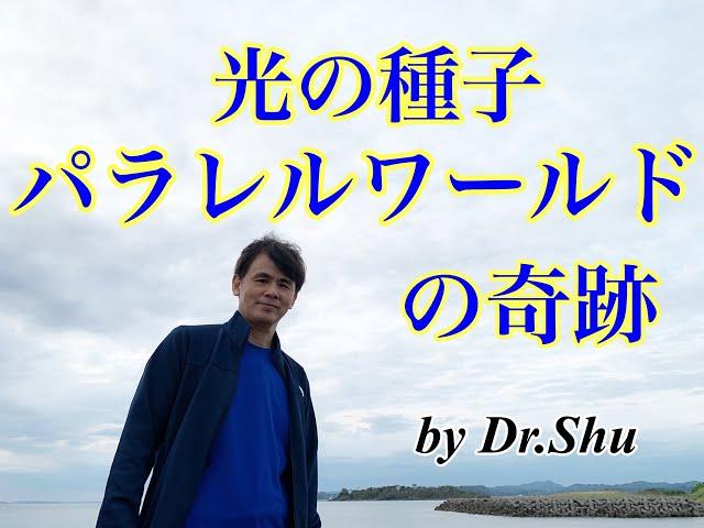Dr.Shuの 光の種子【パラレルワールドの奇跡】