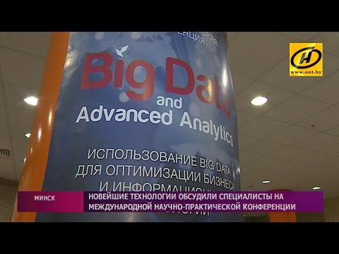Новейшие технологии обсуждали в Беларуси, БГУИР