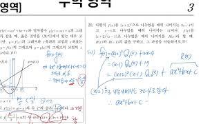 중고 수학강의