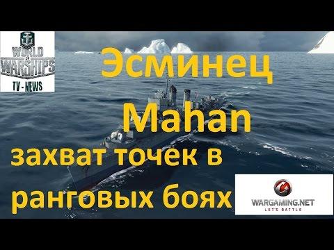 Эсминец Mahan в ранговом режиме боя в игре World of warships  захват и удержание точек