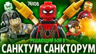lEGO: Мстители ВОЙНА Бесконечности (76108) - Санктум Санкторум (ОБЗОР)