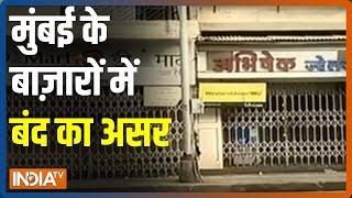 लखीमपुर हिंसा पर आज Maharashtra बंद, Mumbai के बाजारों में दिखा असर