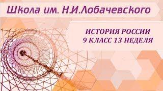 История России 9 класс 13 неделя Международное положение и внешняя политика в 20-е годы