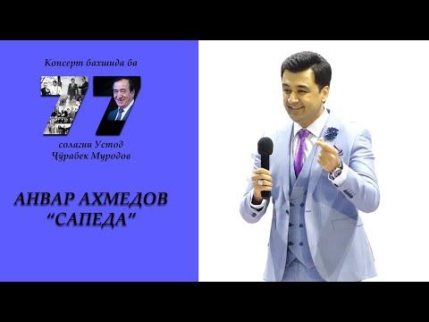 Анвар Ахмедов -