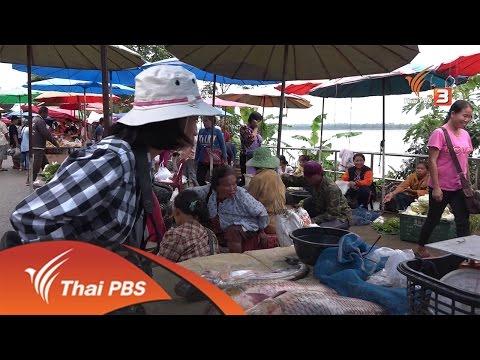 ภูมิภาค 3.0 : ตลาด ตะลอน นครพนม, สมุยเกาะสวรรค์, เมืองดึงดูดแรง (11 ก.ย. 59)