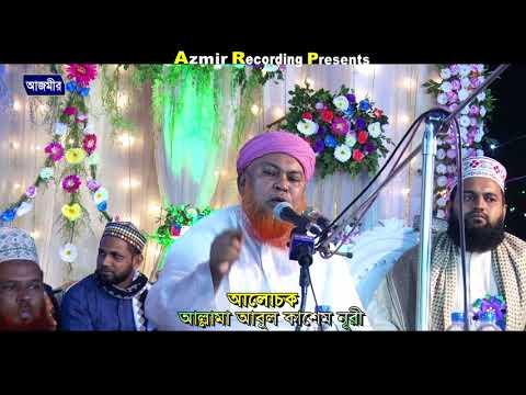 আখেরী নবী (দঃ) এর উম্মতের আলোচনা | Mawlana Abul Kashem Nuri | Bangla Waz | Azmir Recording | 2017