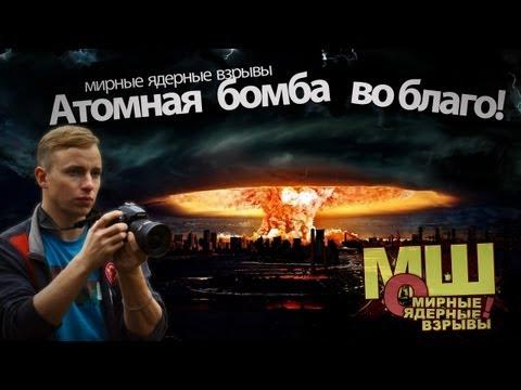 Ядерные мифы и атомная реальность - ЯПлакалъ