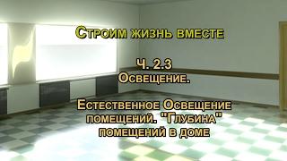 Освещение в доме. Ч.2.3. Естественное освещение в доме. Сколько света дает окно.