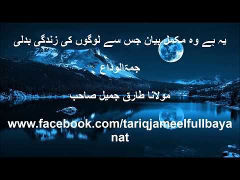 Full emotional bayan, Moulana Tariq Jameel Sahib old bayan