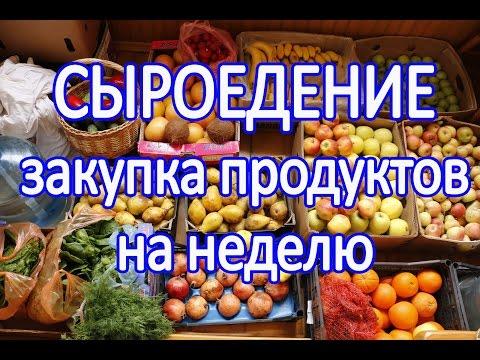 СЫРОЕДЕНИЕ закупка продуктов на неделю