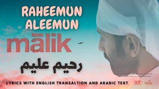 Raheemun Aleemun | Malik | Lyrics with English Translation | Sushin Shyam | Sameer Binsi | Full BGM
