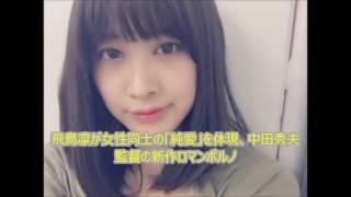 中田秀夫監督によるロマンポルノ作品『ホワイトリリー』の詳細が発表さ...