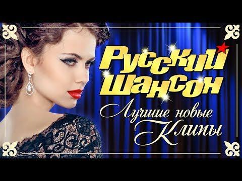 РУССКИЙ ШАНСОН. Лучшие новые видео клипы. Зима 2019 - 2020. Full HD - 4K.