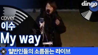 바다앞에서 버스킹하며 부른 일반인 여자분의 'My way' (이수) cover