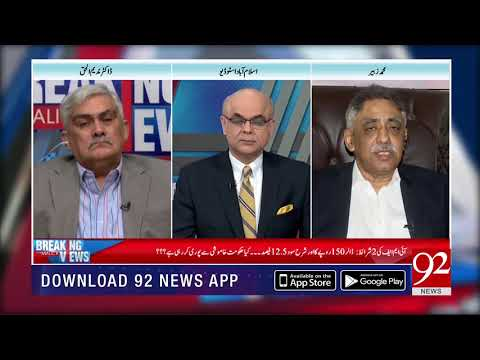 Reasons behind the sharp rise in US dollar rate By Muhammad Zubair| 2 Dec 2018 | 92NewsHD