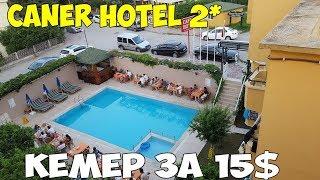 Турция Кемер 2018, дешевле чем в России, гостиница за 15$ с бассейном, Caner hotel. завтрак
