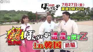 放 送 TBCテレビ(宮城1ch)毎週金曜深夜0時20分~ ◇出 演 サンドウィッ...