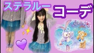 【女子にオススメ簡単仮装】ディズニーハロウィンに着ていくコーデ紹介♡ thumbnail