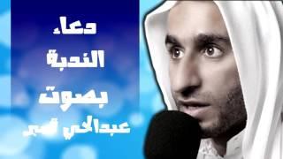 دعاء الندبة بصوت الملا عبدالحي قمبر - Dua Nudba AbdulHai Al Qambar