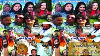 Pashto Supar Hit Film 2018 Akher Qasor Mey Saday