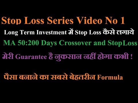 how-to-put-stop-loss-in-long-term-investment||-50:200ema-||stockmarkettoday-|-2018|-[in-hindi]