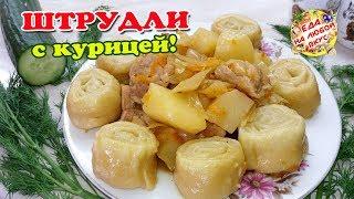 Вкусный УЖИН для всей семьи! Штрудли с картофелем и курицей.