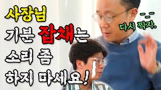 잡채 만들다 사장님한테 머리채 잡힐뻔(feat. 녹화사…