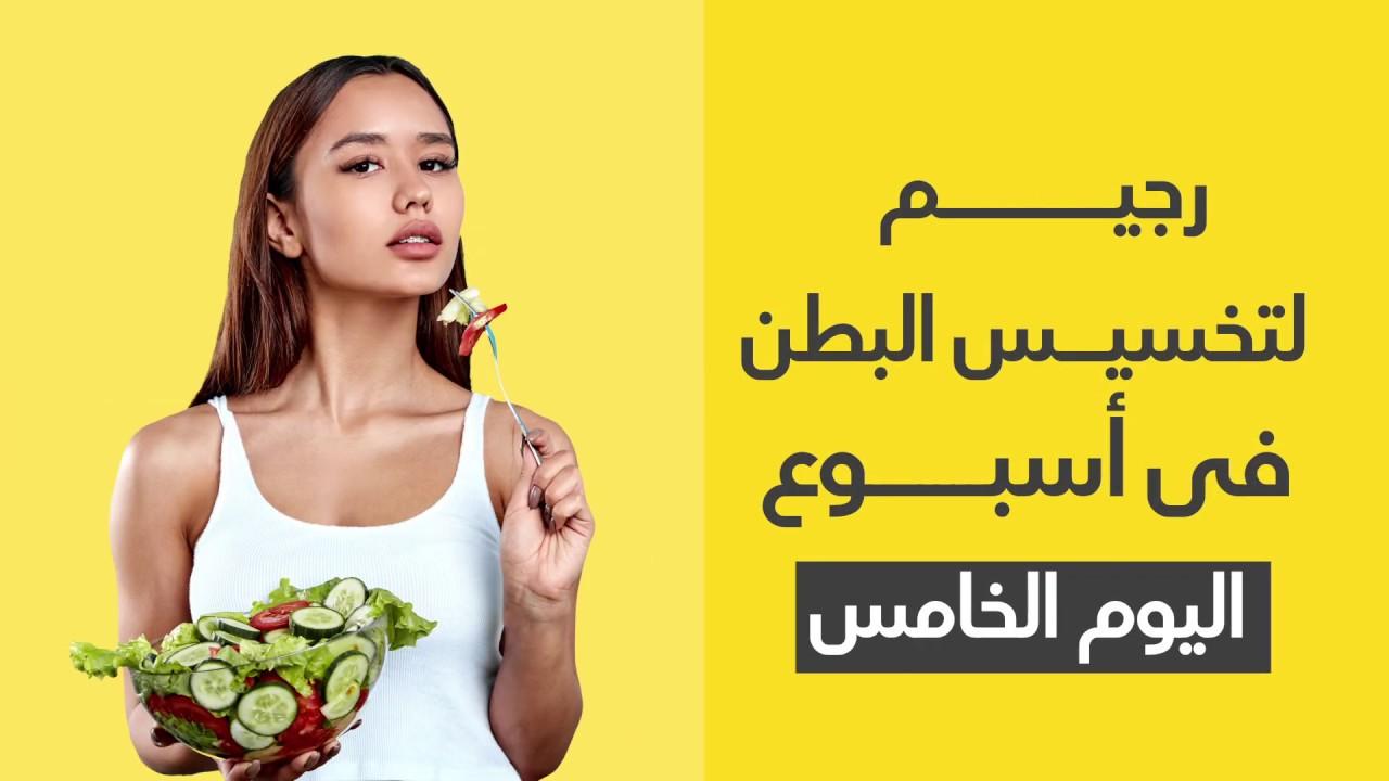 Pin By مجلة سارة رجيم سريع صحي تخ On رجيم سريع في اسبوع