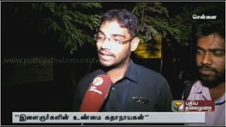 Youth sharing the loss of a source of their inspiration spl video news 28-07-2015 Puthiyathalaimurai tv news