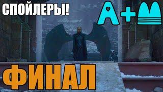 Игра Престолов - ФИНАЛ!