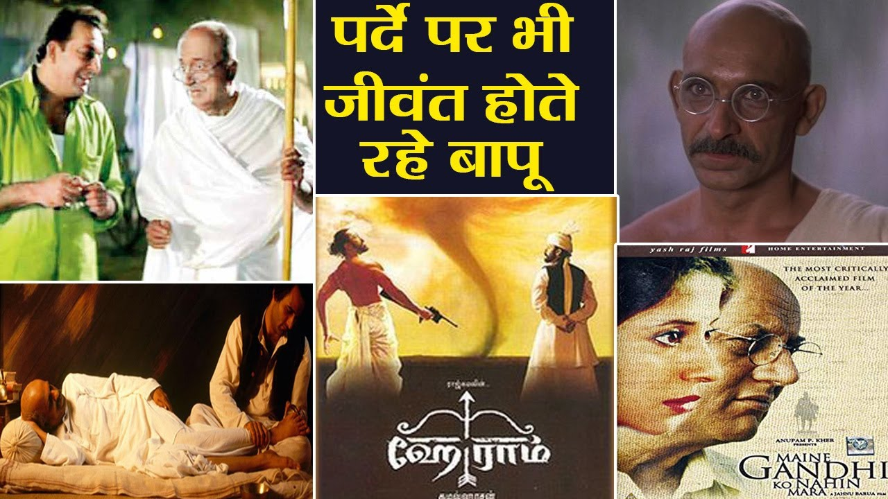 Download Lage Raho Munna Bhai, Gandhi & other films that portrayed Bapu on Screen | FilmiBeat