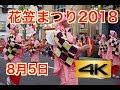 山形花笠まつり2018【4K】8月5日 の動画、YouTube動画。